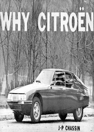 Почему Citroen?
