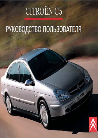 Owners manual for Citroen C5-I (2000-2004) and Citroen C5-II (2004-)
