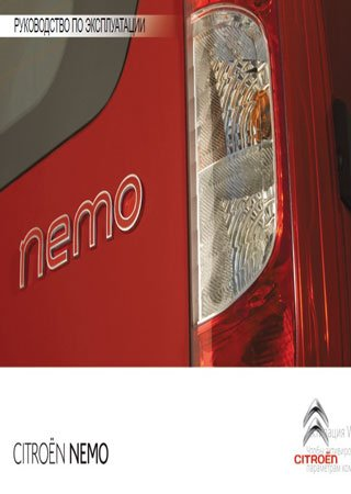 Owners manual for Citroen Nemo 2014
