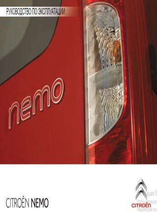 Руководство по эксплуатации Citroen Nemo 2014
