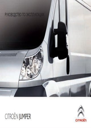Owners manual for Citroen Jumper 2011