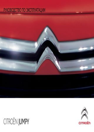 Owners manual for Citroen Jumpy 2012