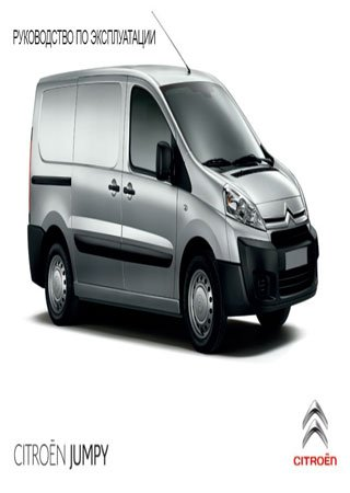 Owners manual for Citroen Jumpy 2014