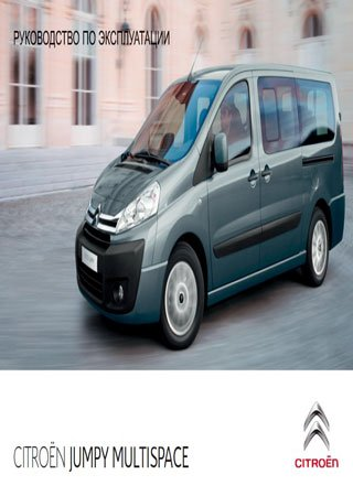 Owners manual for Citroen Jumpy Multispace 2013