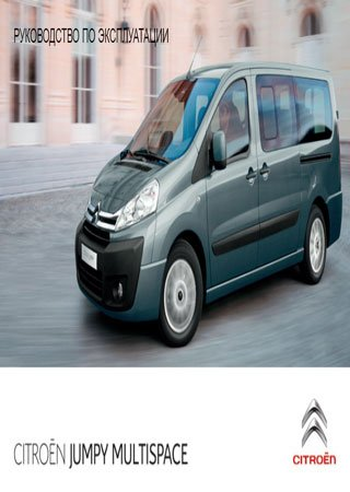 Owners manual for Citroen Jumpy Multispace 2014