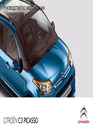 Owners manual for Citroen C3 Picasso 2012