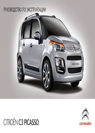 Owners manual for Citroen C3 Picasso 2014