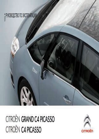 Owners manual for Citroen C4 Picasso and Citroen Grand C4 Picasso 2010