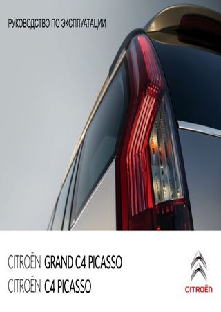 Owners manual for Citroen C4 Picasso and Citroen Grand C4 Picasso 2011