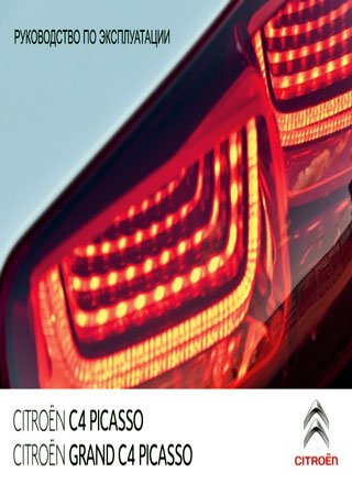 Owners manual for Citroen C4 Picasso and Citroen Grand C4 Picasso 2013