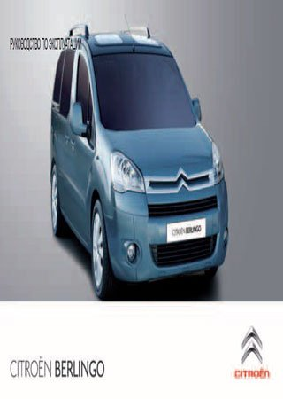 Owners manual for Citroen Berlingo 2010