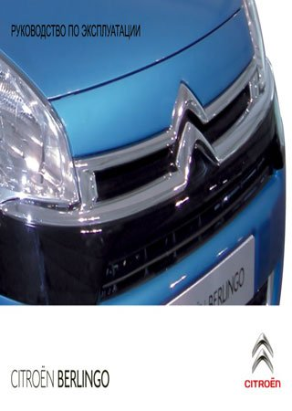 Owners manual for Citroen Berlingo 2012