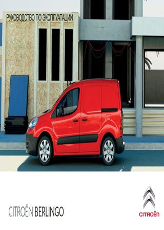 Owners manual for Citroen Berlingo 2013