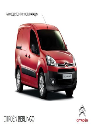 Owners manual for Citroen Berlingo 2014
