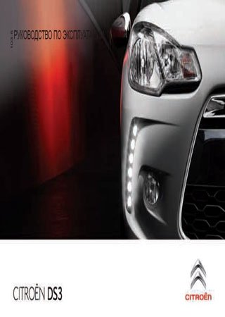 Owners manual for Citroen DS3 2010