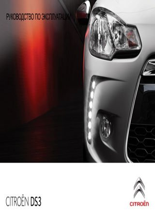 Owners manual for Citroen DS3 2011