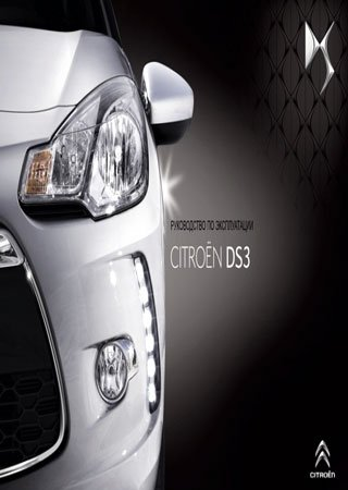 Owners manual for Citroen DS3 2013