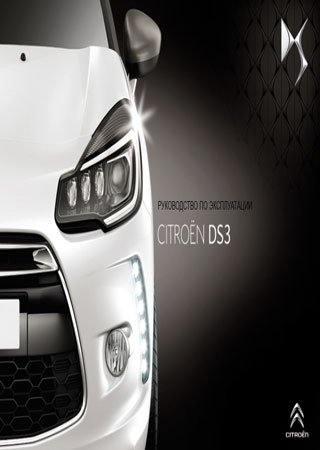 Owners manual for Citroen DS3 2014