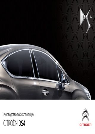 Owners manual for Citroen DS4 2011