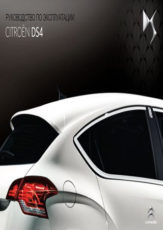 Owners manual for Citroen DS4 2013