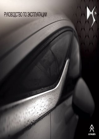 Instrukcja obsługi Citroen DS5 2012