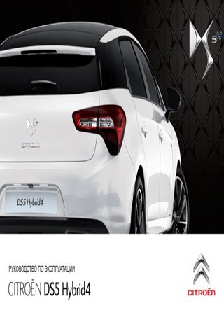 Owners manual for Citroen DS5 Hybrid4 2011