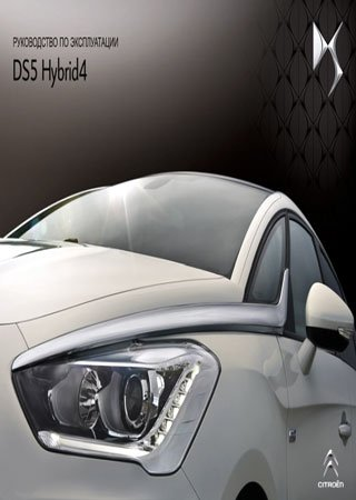 Owners manual for Citroen DS5 Hybrid4 2013