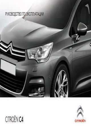 Owners manual for Citroen C4 2011