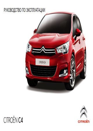 Owners manual for Citroen C4 2014