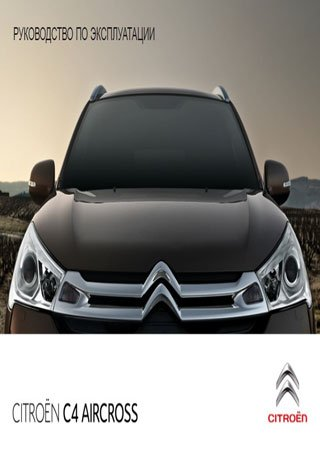 Owners manual for Citroen C4 Aircross 2013