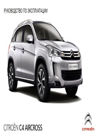Owners manual for Citroen C4 Aircross 2014