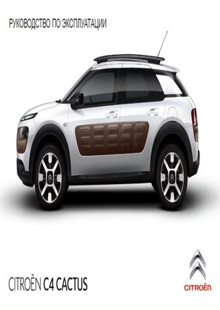 Owners manual for Citroen C4 Cactus 2014