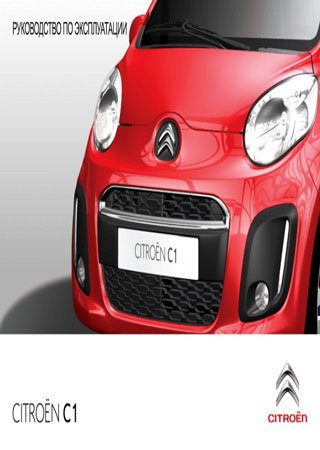 Owners manual for Citroen C1 2012