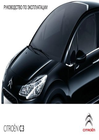 Owners manual for Citroen C3 2011