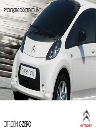 Owners manual for Citroen C-Zero 2011