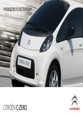 Owners manual for Citroen C-Zero 2012