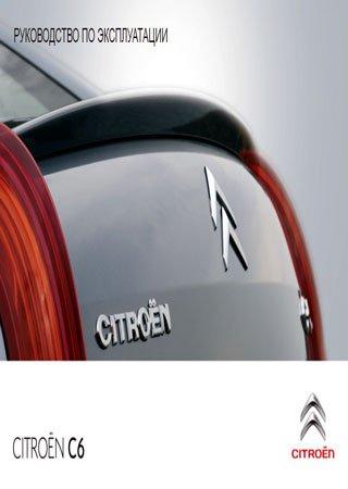 Instrukcja obsługi Citroen C6 2011