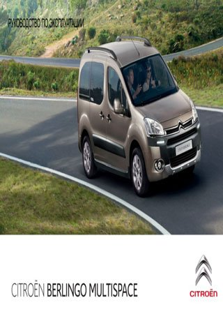 Owners manual for Citroen Berlingo Multispace 2013