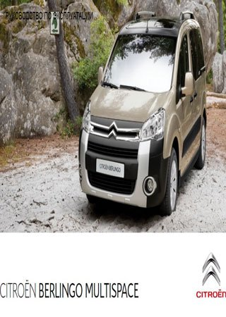 Owners manual for Citroen Berlingo Multispace 2014