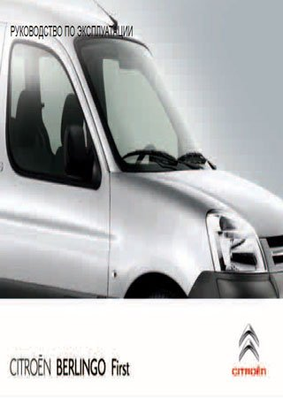 Owners manual for Citroen Berlingo First 2011