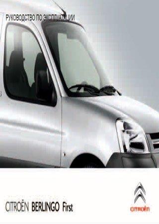 Руководство по эксплуатации Citroen Berlingo First 2011
