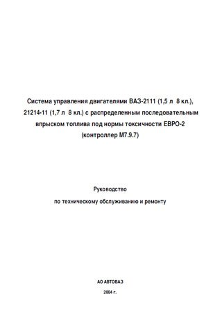 Repair manual for engines control system VAZ-2111 and VAZ-21214-11