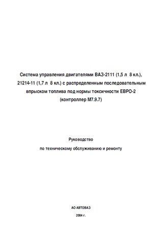 Instrukcja naprawy systemu zarządzania silnikiem VAZ-2111 i VAZ-21214-11