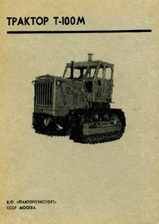 Owners manual for tractor ChTZ T-100M