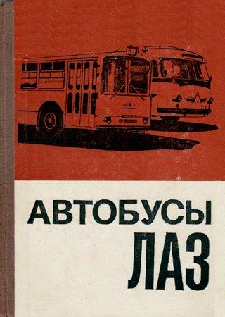 Instrukcja obsługi i naprawy autobusów LAZ-695E, LAZ-695M, LAZ-697E, LAZ-697M i LAZ-698