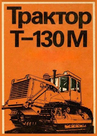 Owners manual for tractor ChTZ T-130M