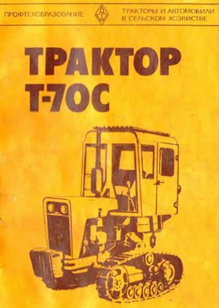 Owners manual for tractor KTZ T-70S