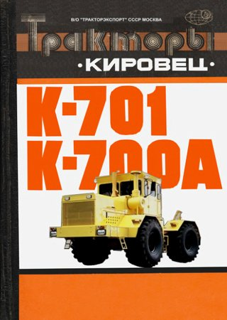 Owners manual for tractors K-701 «Kirovets» and K-700A «Kirovets»