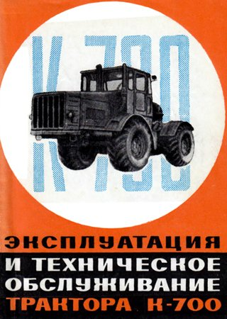Operation and maintenance manual for tractor K-700 «Kirovets»