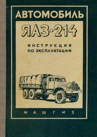 Owners manual for truck YaAZ-214